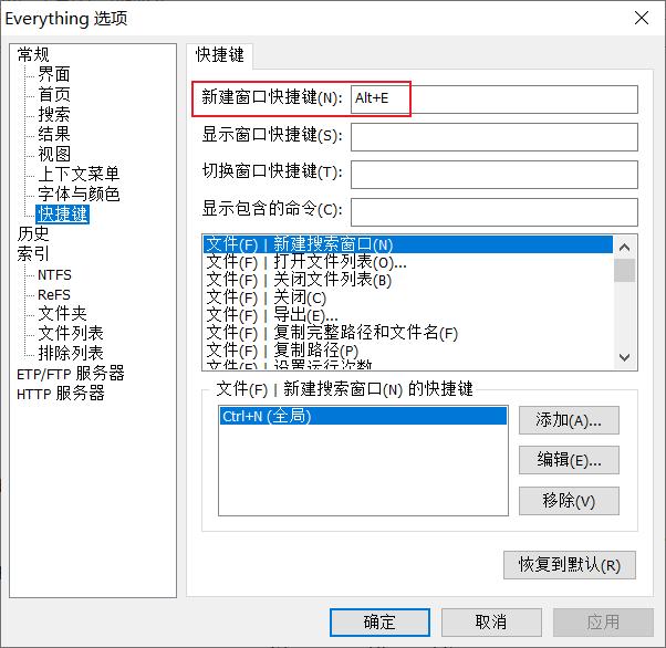 ▲ 快捷键设置