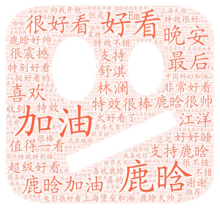 鹿晗-正面