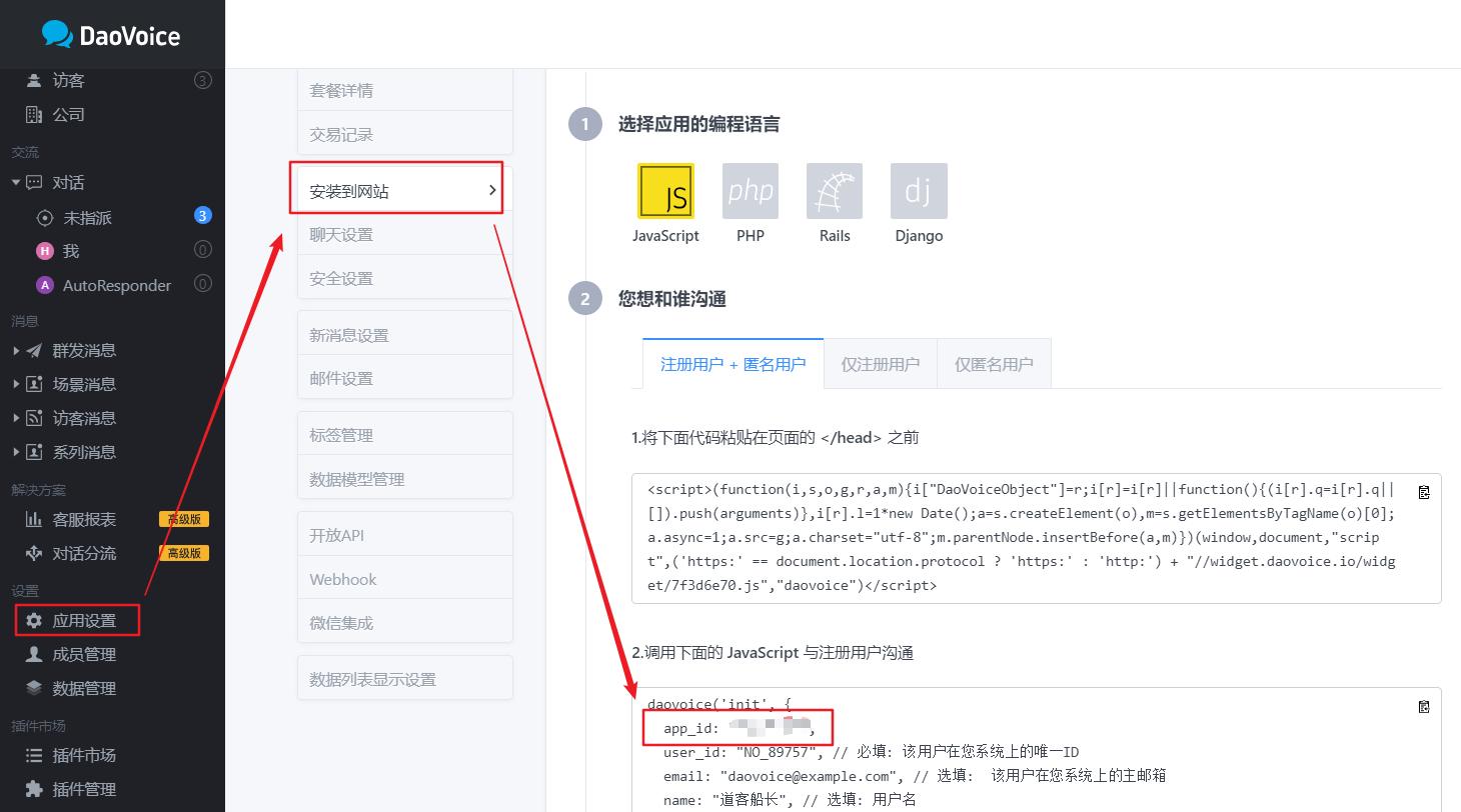 注册获取 app_id